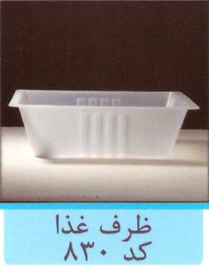 ظرف غذا - کد 830
