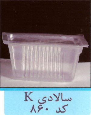 سالادی K کد 860