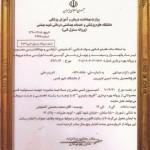 پروانه مسئول فنی وزارت بهداشت